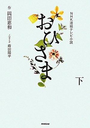 NHK連続テレビ小説 おひさま 下 (NHK連続テレビ小説)