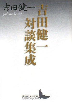 吉田健一対談集成 (講談社文芸文庫)