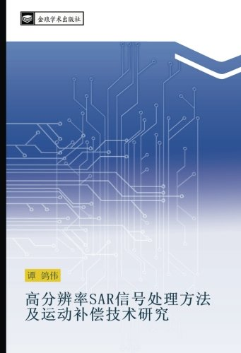 Price comparison product image SAR (Chinese Edition)