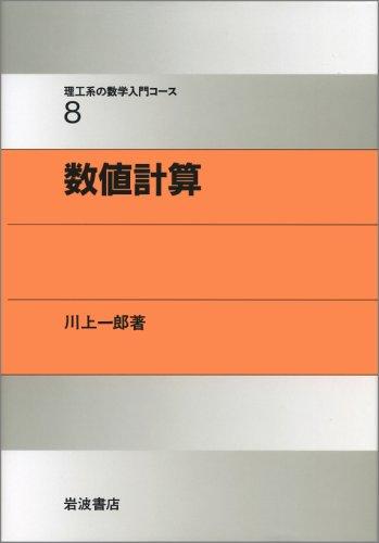 数値計算 (理工系の数学入門コース 8)