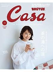 Casa BRUTUS(カーサ ブルータス) 2019年 11月号 [茶の湯への道。/石田ゆり子]