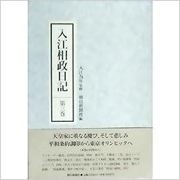 入江相政日記〈第3巻〉   入江 ...