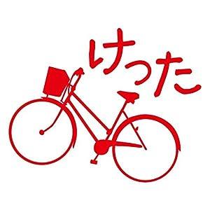 けった(自転車) ブルー 方言Tシャツ グラフィックTシャツ 大人用 4L