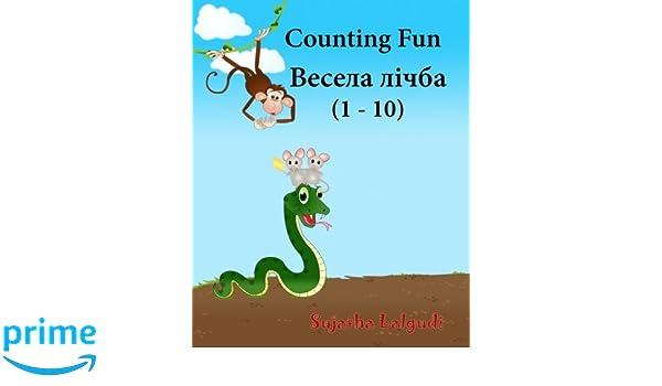 Bilingual Edition Childrens Ukrainian books: Counting Fun Ukrainian ,Kids Ukrainian books Ukrainian Edition ,Ukrainian kids book : Childrens English-Ukrainian Picture Book