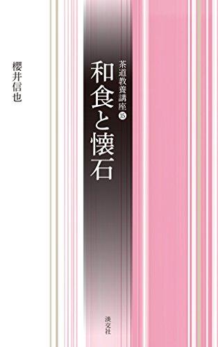 和食と懐石 (茶道教養講座)