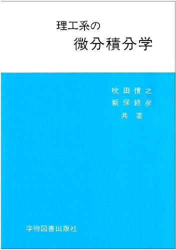 理工系の微分積分学