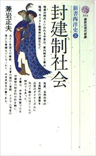 封建制社会 (講談社現代新書 313) | 兼岩 正夫 |本 | 通販 | Amazon