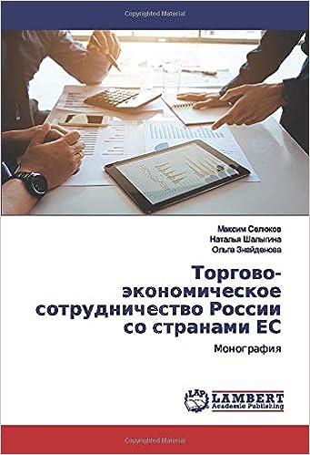 Gallery Торгово экономическое сотрудничество россии