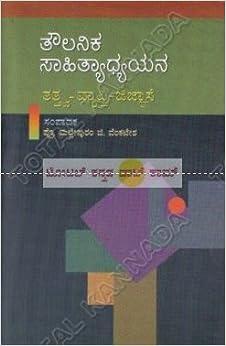 Thoulanika Saahithyaadhyayana