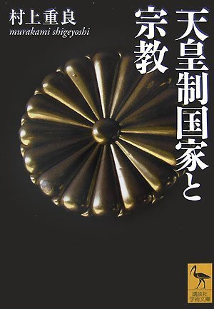 天皇制国家と宗教 (講談社学術文庫)