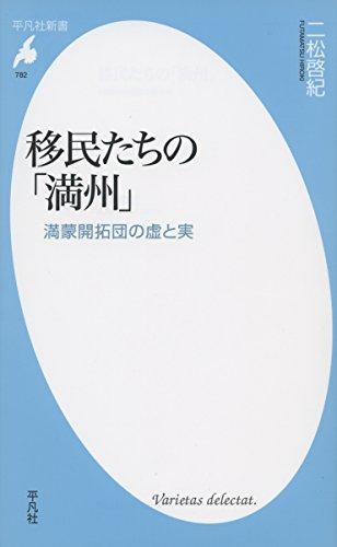移民たちの「満州」: 満蒙開拓団の虚と実 (平凡社新書)