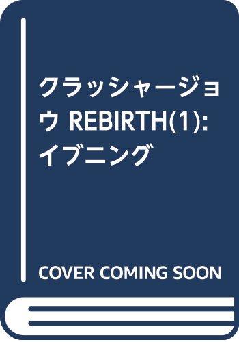 クラッシャージョウ REBIRTH(1): イブニング