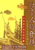 Discovery of the Peking Man, Guoping Xie and S. Su, 9570911522