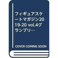 フィギュアスケートマガジン2019-20 vol.4グランプリファイナル詳報: B・Bムック