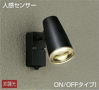 DAIKO 人感センサー付 LEDアウトドアライト(ランプ付) DOL4040YB B01M4LMX1O 13726