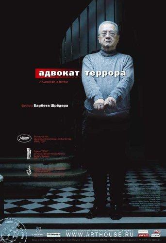 Terror's Advocate Movie Poster (27 x 40 Inches - 69cm x 102cm) (2007) Russian -(Jacques Vergès)(Klaus Barbie)(Bassam Abu Sharif)(Abderrahmane Benhamida)