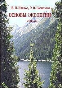 Book Osnovy ekologii