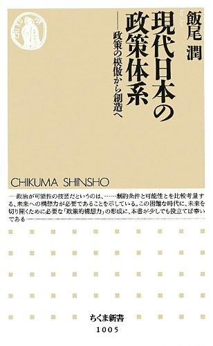 現代日本の政策体系―政策の模倣から創造へ (ちくま新書)