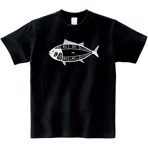 十代の若者たち社会学静かに[幸服屋さん] お肉の部位シリーズ マグロ部位 Tシャツ(半袖) AM65
