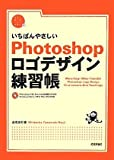 いちばんやさしい Photoshop ロゴデザイン練習帳 (自分で選べるパソコン到達点)
