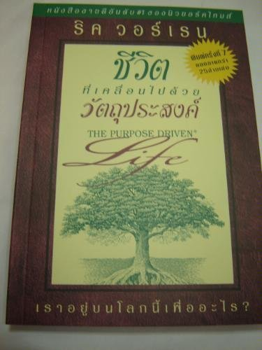 THAI Language Purpose-driven Life: What on Earth Am I Here For? by Bible Publishers