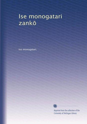 Ise monogatari zank? (Japanese Edition)
