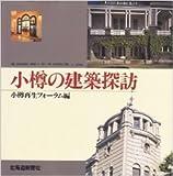 小樽の建築探訪