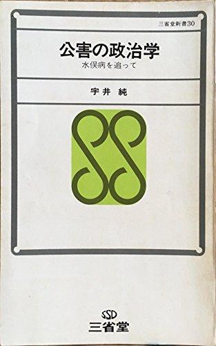 公害の政治学―水俣病を追って (1968年) (三省堂新書)
