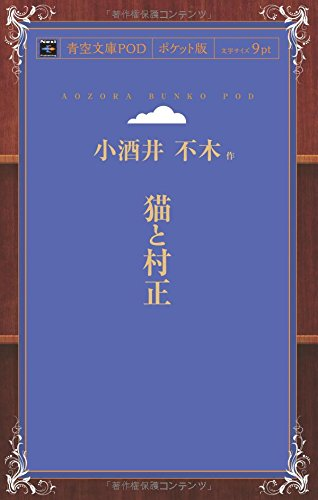 猫と村正 (青空文庫POD(ポケット版))