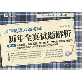 New Oriental College English Test CET real analytic full calendar year (June 2006 -2010 in June) (under 2010 ) (with CD)