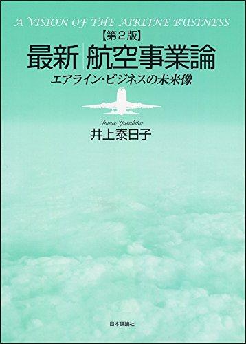 最新|航空事業論[第2版] エアライン・ビジネスの未来像