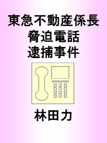 東急不動産係長脅迫電話逮捕事件
