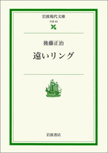 遠いリング (岩波現代文庫―社会)