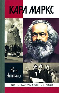 Download Karl Marks pdf