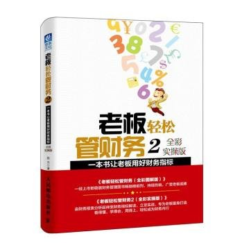 Boss easily manage financial 2: a book let the boss make good financial indicators (practical operation of full-color version)(Chinese Edition)
