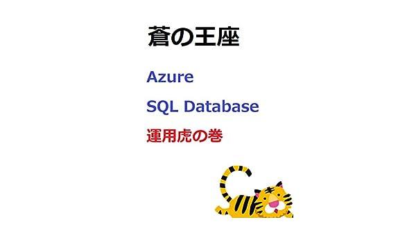 Amazon com: Azure SQL Database unyou toranomaki 蒼の王座