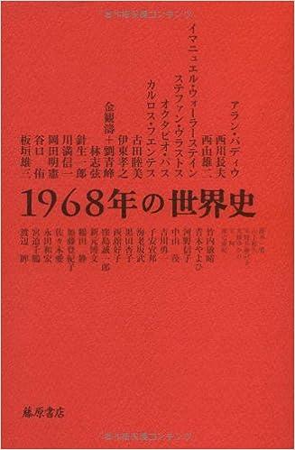 1968年の世界史 | アラン バディウ, イマニュエル ウォーラーステイン ...