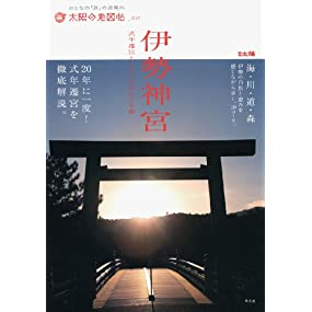 伊勢神宮 (別冊太陽 太陽の地図帖)