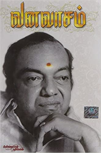 The Holy Science Sri Yukteswar Epub Download