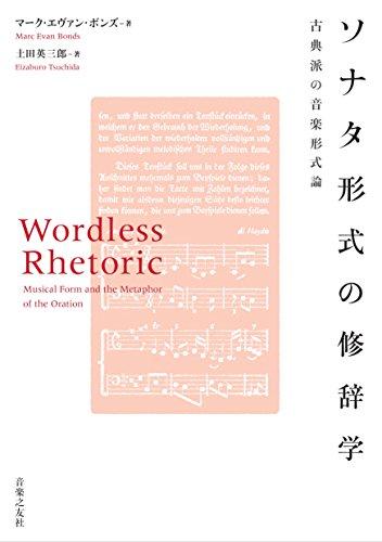ソナタ形式の修辞学: 古典派の音楽形式論