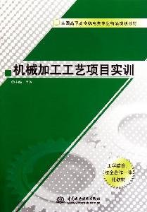 Mechanical processing project training [paperback](Chinese Edition)