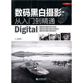 digital black and white photography from Novice to Professional (Paperback)