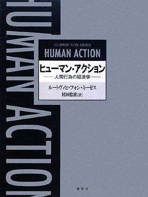 ヒューマン・アクション―人間行為の経済学