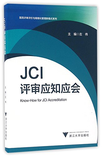 JCI评审应知应会/医院评审评价与精细化管理新模式系列