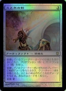 マジックザギャザリング MTG 茶(アーティファクト) 日本語版 火と氷の剣/Sword of Fire and Ice DST-148 レア Foil B07483LJXX