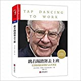 img - for Tap Dancing to Work (Chinese version) book / textbook / text book