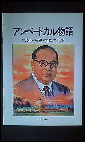 アンベードカル物語 (1985年) | 村越 末男 |本 | 通販 | Amazon