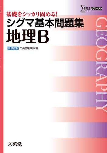 シグマ基本問題集 地理B (基本問題集 新課程版)
