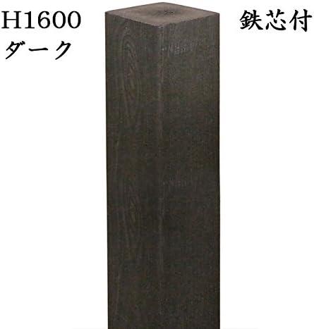 玄関門柱 柱 凹凸木目模様 人工木材 デザインポール ダーク 鉄芯300mm付 H1600 90角柱 フェンス デザイン柱
