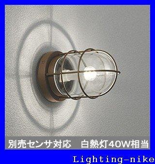 オーデリック エクステリアライト OG041763LC B00LINPIDW 10264